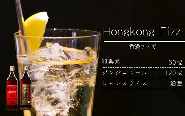 香港フィズ