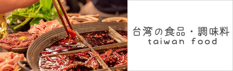 台湾の食品・調味料